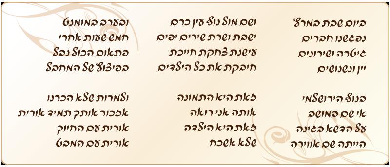 שירו של קובי בוזו, לזיכרה של אורית אוזרוב